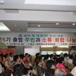 """""""주민과 소통․화합․나눔의 장"""" 행사"""