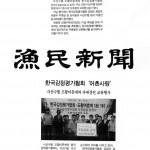 어업인수산 및 어민신문에 보도된 자료