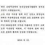 변웅전 국회의원의 축하메세지
