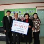 푸른초장 노인대학 기부금 전달