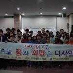 학생들과 함께 한 기념사진
