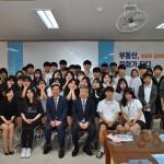 부동산교실 단체사진